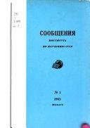 Materialy i soobshchenii︠a︡ Issledovatelʹskogo otdela Instituta po izuchenii︠u︡ SSSR.
