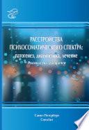Расстройства психосоматического спектра: патогенез, диагностика, лечение. Руководство для врачей
