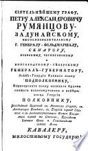 Исторія о невинном заточеніи ближняго боярина Артемона Сергіевича Матвѣева