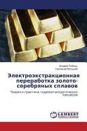Электроэкстракционная переработка золото-серебряных сплавов