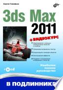 3ds max 2011 в подлиннике