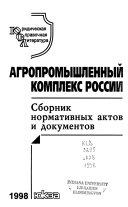 Агропромышленный комплекс России : сборник нормативных актов и документов