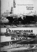 Религиозная история города Касимова