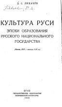Культура Руси эпохи образования русского национального государства