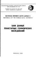 Банк данных планетарных геофизических исследований