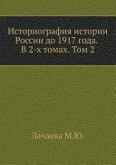 Историография истории России до 1917 года
