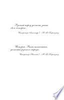 История Государства Российского: XII томов в 3-х книгах. Книга 3