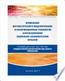 """Сборник статей научно-практической """"конференции Применение математического моделирования и информационных технологий в исследованиях социально-экономических проблем"""""""
