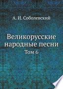 Великорусские народные песни