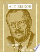 А.Г Быков: Человек, ученый, учитель
