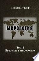 Мирология. Том I. Введение в мирологию
