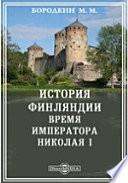 История Финляндии (5). Время императора Николая I